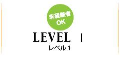 level1-logo